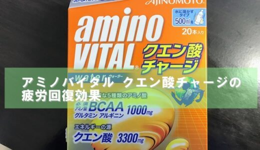アミノバイタルクエン酸チャージの疲労回復効果