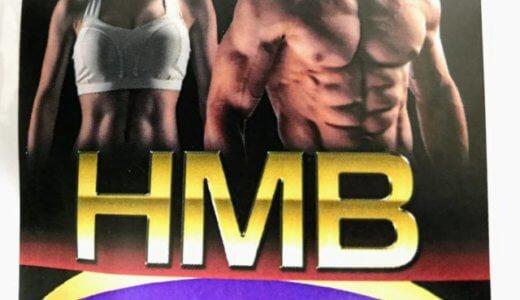 流行りのHMBの効果について学術論文より