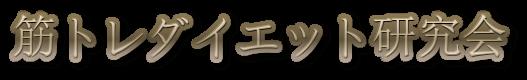 筋トレダイエット研究会